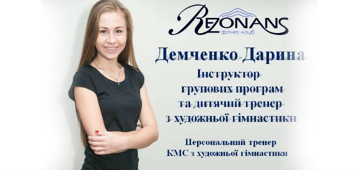 Демченко_Дарина-1