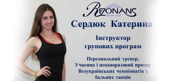 Сердюк_Катя-1