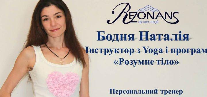 Бодня_Наталия_