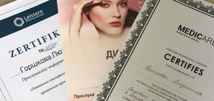 Купить сертификат медсестры-косметолога недорого в Москве