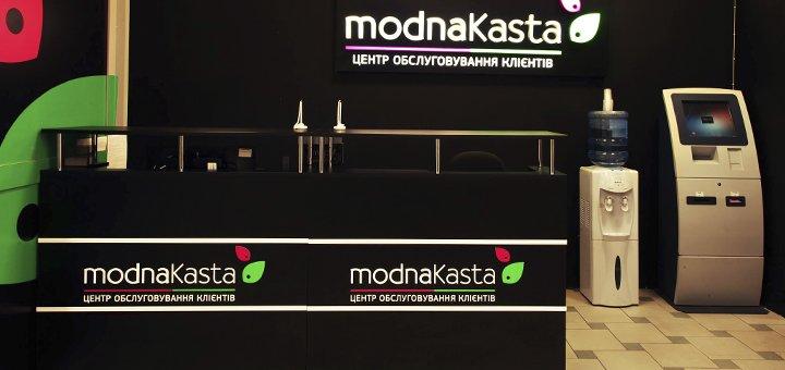 ... МОДНА КАСТА - Интернет-магазин на Pokupon.ua db502ef940d2a69 ... cbe4297272302