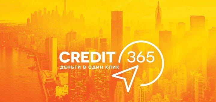 Скидка 30% на первый кредит