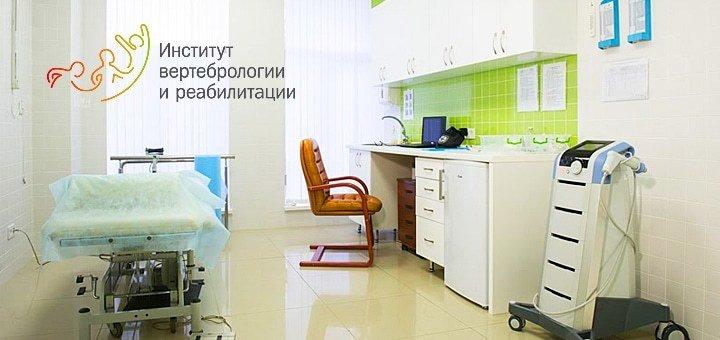 Полный курс лечения/реабилитации заболеваний позвоночника в «Институте вертебрологии и реабилитации»