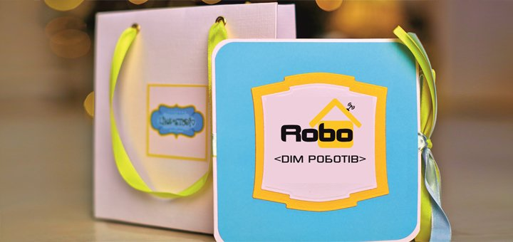 Подарочный сертификат на 3 занятия робототехники и программирования от компании «RoboHouse» Международный дом Роботов