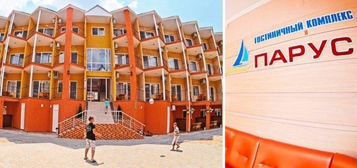 Лето, море – отдых на пляже!  4, 5 или 7 дней отдыха для двоих в Затоке в отельном комплексе «Парус»!