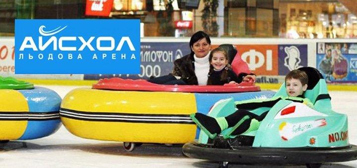 Посетите единственный в Украине аттракцион «Катание на айсмобиле» на ледовой арене «АЙСХОЛ» в ТРЦ «ДАФИ»! Скидка до 70%!