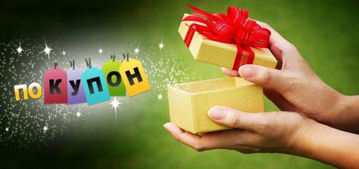Подарочные сертификаты от Покупон! Печать сертификата и доставка абсолютно бесплатно!