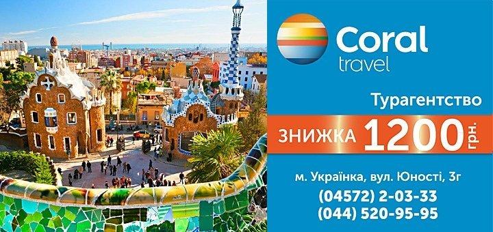 Сертификат на скидку 1200 грн. на любой тур с авиаперелетом от туристического агентства Coral Travel!