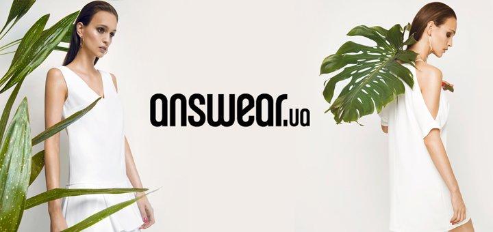 Скидка 15% при покупке от 1999 грн в интернет-магазине Answear.ua