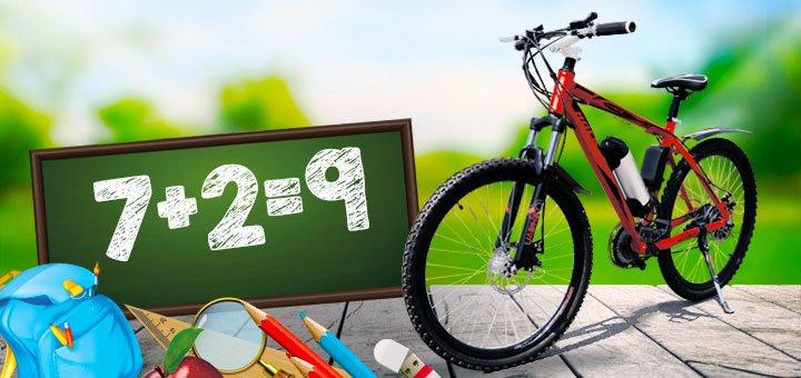При покупке товаров для школы на 300 грн - «Новая Линия» дарит электробайк