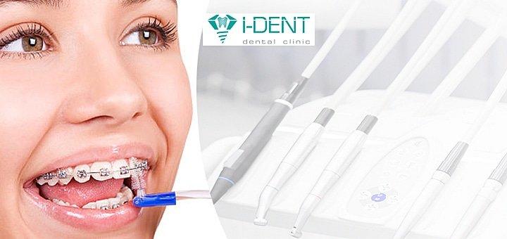 Скидка до 53% на установку брекет-системы в стоматологической клинике «i-DENT»