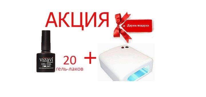 При покупке 20 гель-лаков «Vizavi Professional» – Лампа УФ 36Вт в подарок