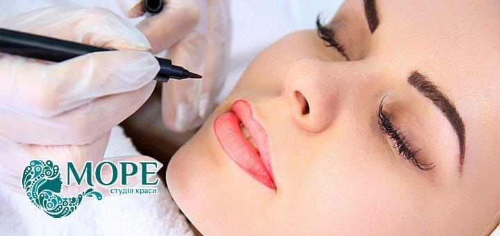 Перманентный макияж губ, век или бровей в студии красоты «Море» всего от 249 грн.!