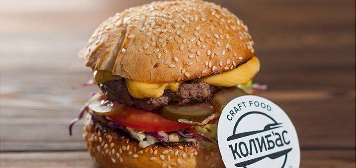 Любые блюда и напитки в CRAFT FOOD KITCHEN & BAR «КОЛИБАС»