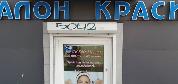 До 10 сеансов элос-эпиляции в салоне красоты «На Пушкинской»
