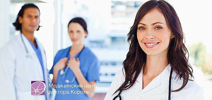 Комплексное УЗИ обследование для мужчин и женщин или обследование эндокринолога в Медицинском центре доктора Король!