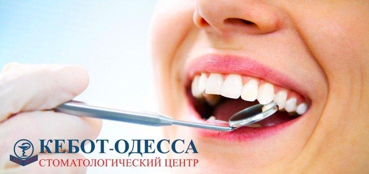 Профессиональная чистка зубов для взрослых и детей в стоматологическом центре «Кебот-Одесса»!
