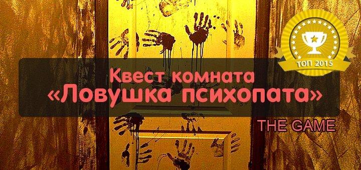 Для любителей детективов! «Ловушка психопата» в квест-комнате The Game!