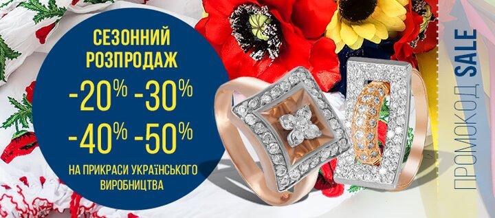 Сезонная распродажа - скидка до 50% на изделия украинских производителей