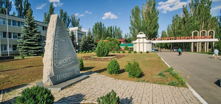 От 3 дней отдыха в июне в отеле «На курорте» в Бердянске на Азовском море