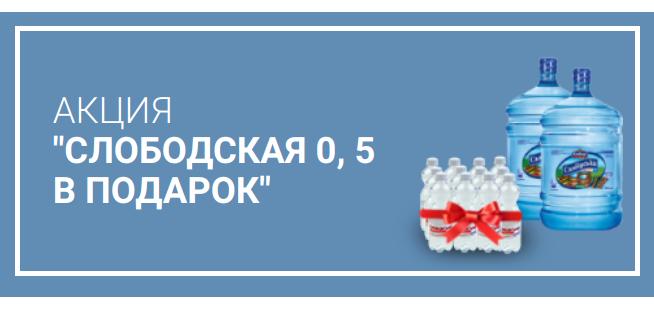 Упаковка воды «Слободская» 0,5л (12шт) в подарок!