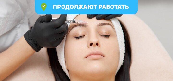 Скидка до 55% на процедуру введения ботулотоксин зоны лба, межбровья и вокруг глаз