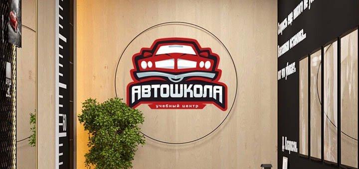 Полный теоретический курс вождения в «Учебном Центре Автошкола»