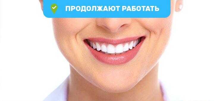 Скидка до 52% на LED-отбеливание зубов в стоматологии «Ваш стоматолог»