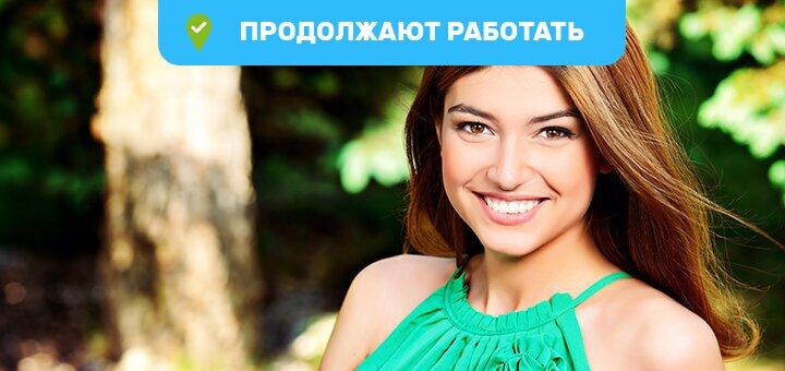 Знижка до 73% на лазерне відбілювання зубів Arde Lumine в «White&Smile International»
