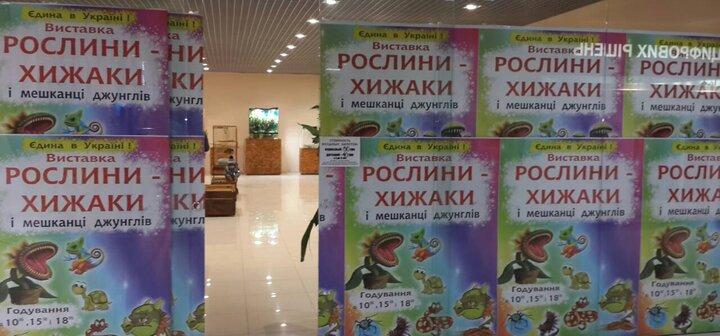 Скидка 50% на билеты на посещение выставки растений-хищников