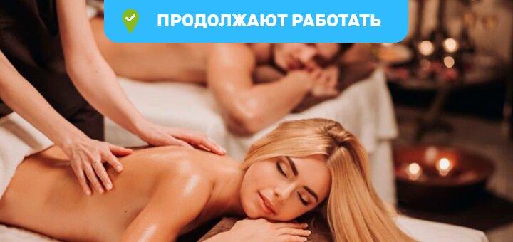 Романтическая СПА программа «Сладкая мечта»  в студии массажа «Райское место»