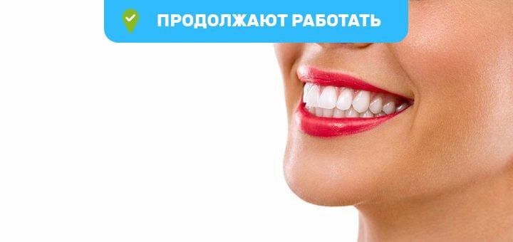 Скидка до 68% на лазерное отбеливание зубов «Magic Smile» в стоматологии на Кирилловской
