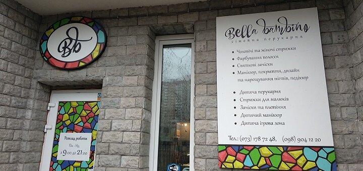 Моделирование, коррекция и окрашивание бровей в салоне красоты «Bella Bambino»